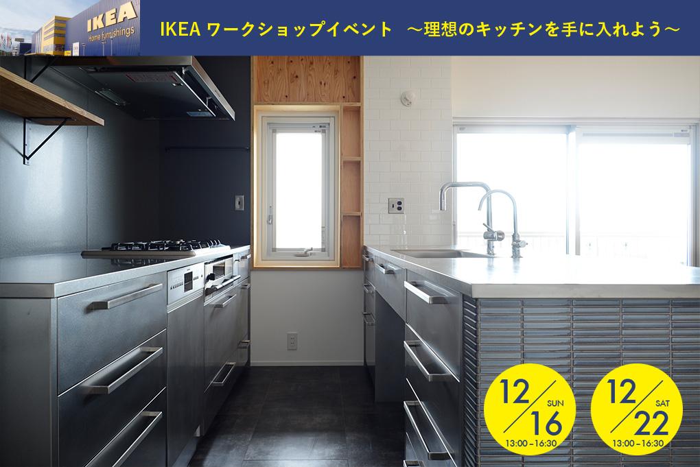IKEAワークショップイベント 〜理想のキッチンを手に入れよう〜12/16(日)12/22(土)開催
