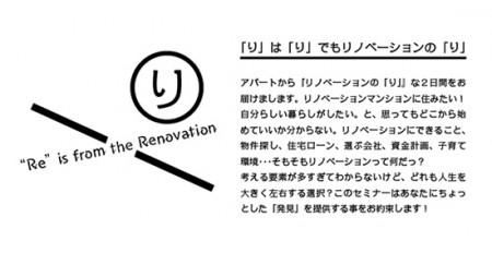 Renocation_re03
